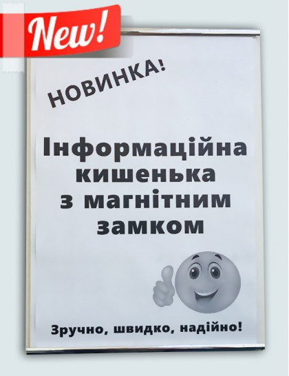 Информационный кармашек с магнитным замком