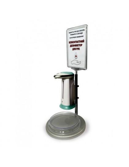 Настольная стойка с сенсорным дозатором для антисептика